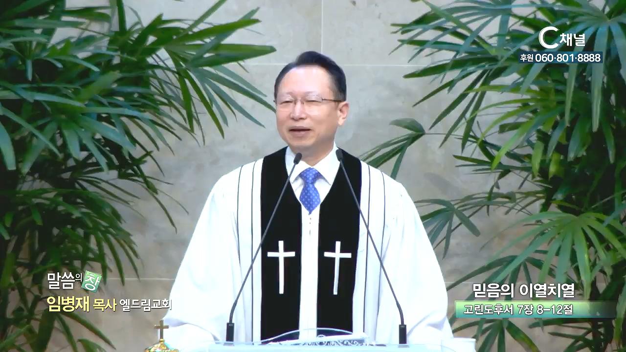 엘드림교회 임병재 목사 - 믿음의 이열치열