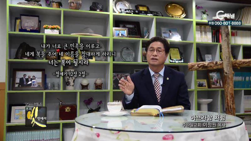 주의 빛 안에서 278회 주하늘교회 이정원 목사