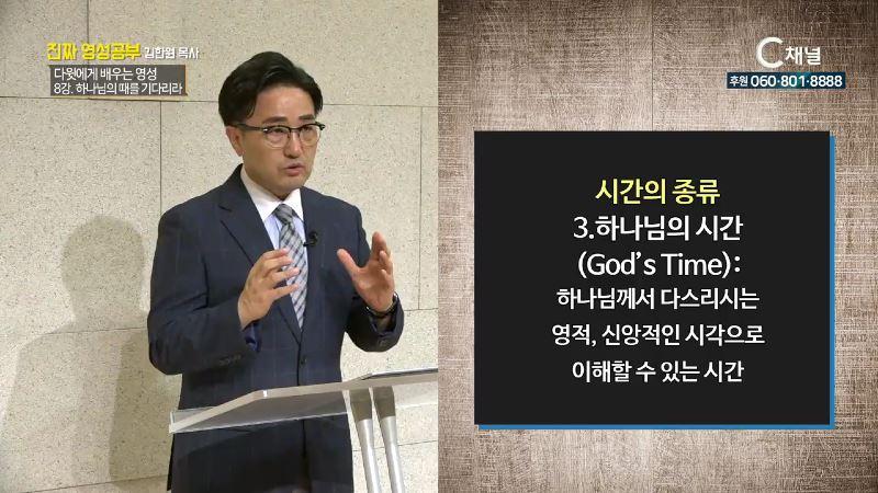 진짜 영성공부 28회 다윗에게서 배우는 영성 : 하나님의 때를 기다리라 - 김한원 목사 8강(서부제일교회)