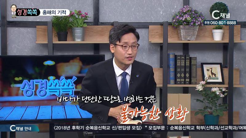 성경쏙쏙 - 김종석 목사의 언약을 이루시는 하나님 27회