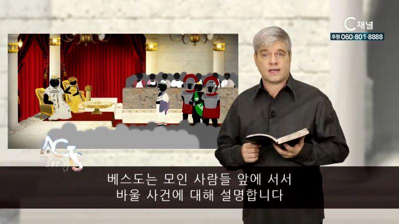 스캇 브래너 목사의 말씀의 능력 166회 사도행전