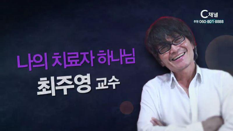힐링토크 회복 391회 나의 치료자 하나님! - 최주영 전 축구국가대표 의무팀장