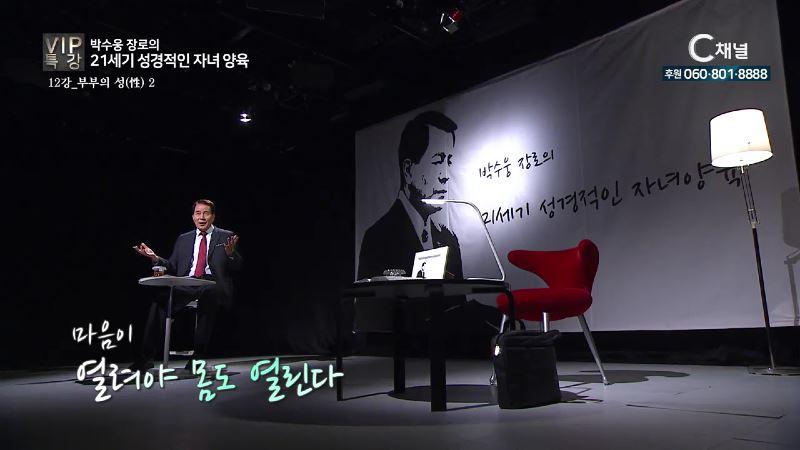VIP 특강 박수웅 장로의 21세기 성경적인 자녀 양육 12회