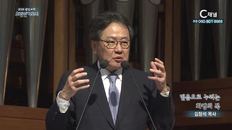 2018 광림교회 호렙산기도회 5회 김정석 목사