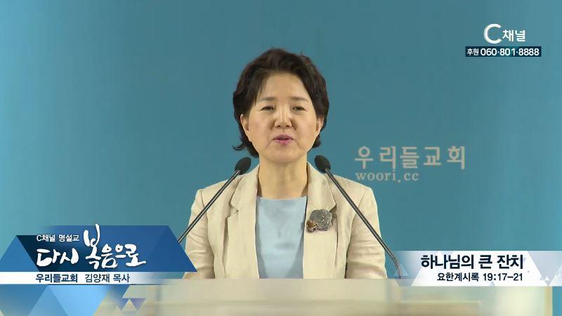 C채널 명설교 다시 복음으로 - 우리들교회 김양재 목사 168회 하나님의 큰 잔치
