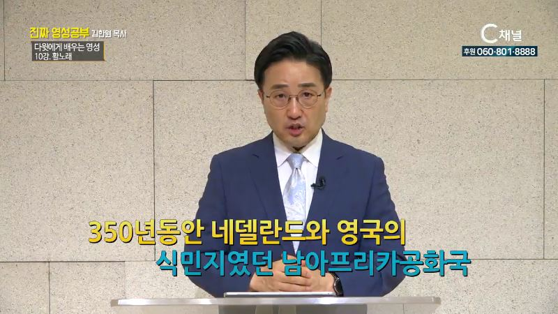 진짜 영성공부 30회 다윗에게서 배우는 영성 : 활노래 - 김한원 목사 10강(서부제일교회)