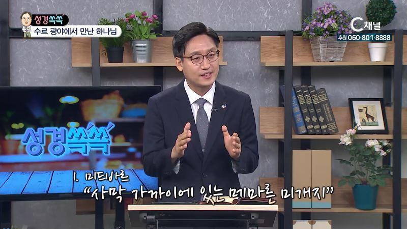 성경쏙쏙 - 김종석 목사의 언약을 이루시는 하나님 28회