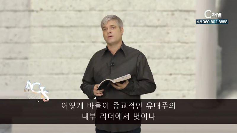 스캇 브래너 목사의 말씀의 능력 167회 사도행전