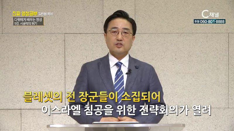 진짜 영성공부 29회 다윗에게서 배우는 영성 : 시글락의 위기 - 김한원 목사 9강(서부제일교회)