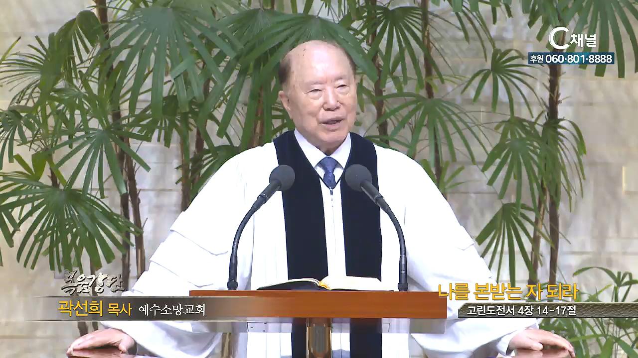 예수소망교회 곽선희 목사 - 나를 본받는 자 되라