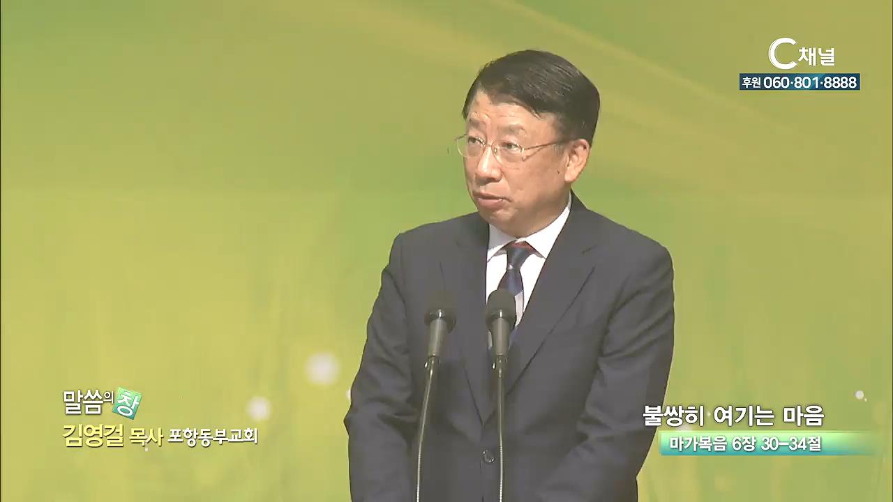 포항동부교회 김영걸 목사 - 불쌍히 여기는 마음