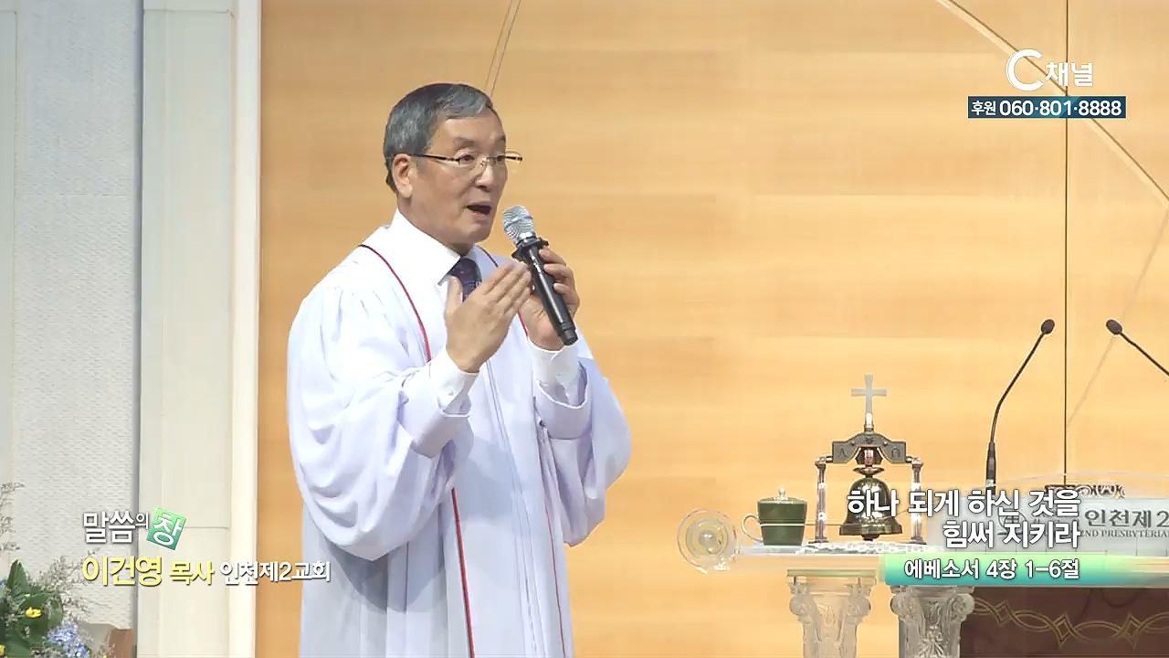 인천제2교회 이건영 목사 - 하나 되게 하신 것을 힘써 지키라