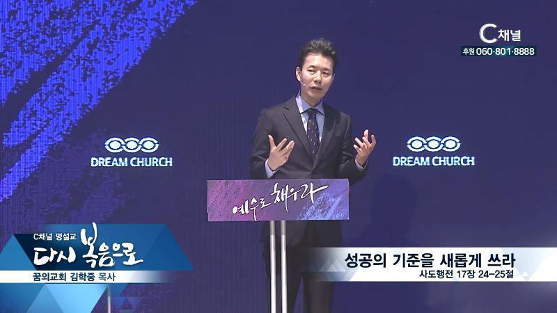 C채널 명설교 다시 복음으로 - 꿈의교회 김학중 목사 169회 - 성공의 기준을 새롭게 쓰라