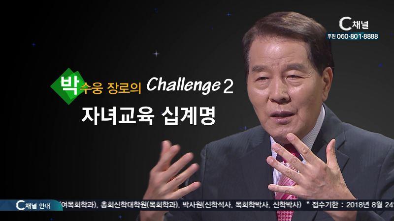 VIP 특강 박수웅 장로의 21세기 성경적인 자녀 양육 13회