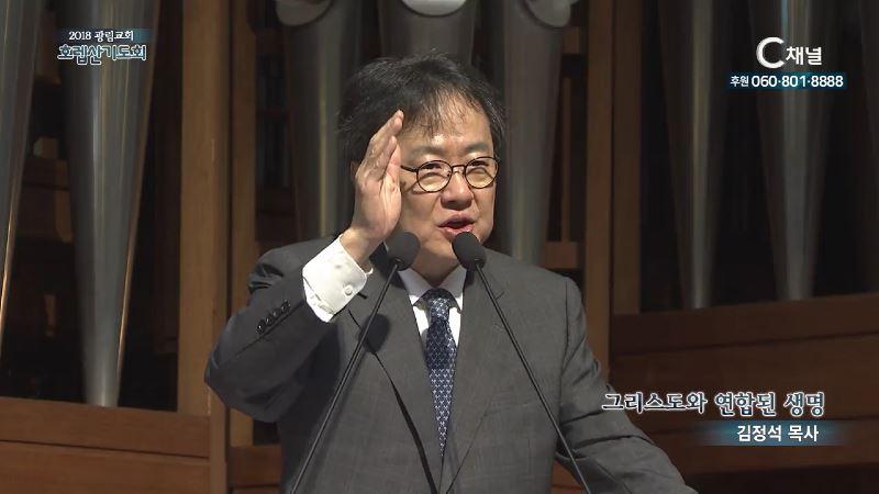 2018 광림교회 호렙산기도회 7회 김정석 목사