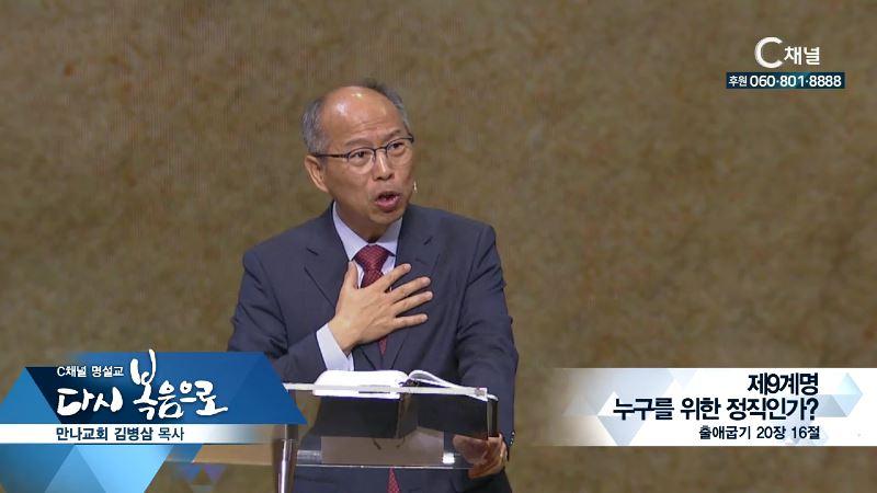 C채널 명설교 다시 복음으로 - 만나교회 김병삼 목사 155회 - 제9계명 누구를 위한 정직인가?