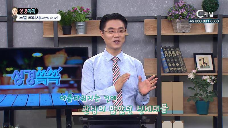 성경쏙쏙 - 조영춘 목사의 문화를 통한 성경의 이해 17회