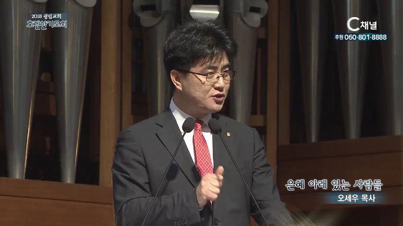 2018 광림교회 호렙산기도회 8회 오세우 목사