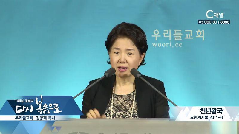 C채널 명설교 다시 복음으로 - 우리들교회 김양재 목사 169회 - 천년왕국