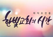[2018/8/06] 라디오간증 한빛교회의 시간 75회 - 심태석 목사, 김종희 전도사