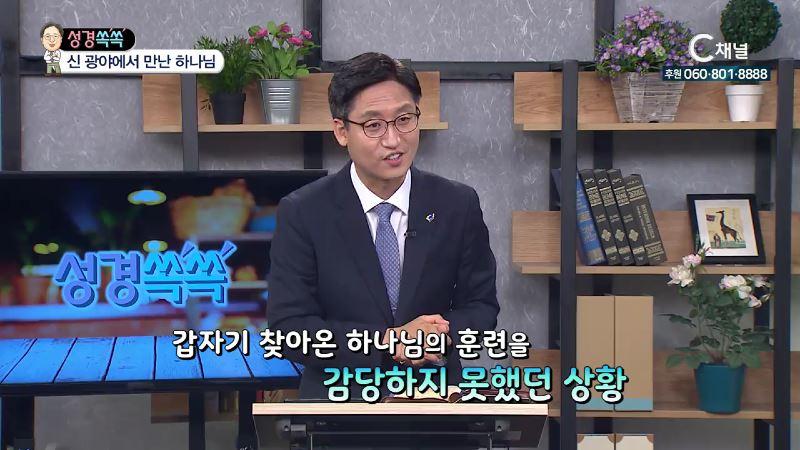 성경쏙쏙 - 김종석 목사의 언약을 이루시는 하나님 29회