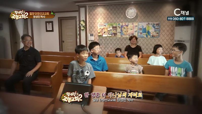힘내라! 고향교회2 239회 한 영혼 더 하나님의 자녀로 - 밀양 단장선교교회 장성민 목사