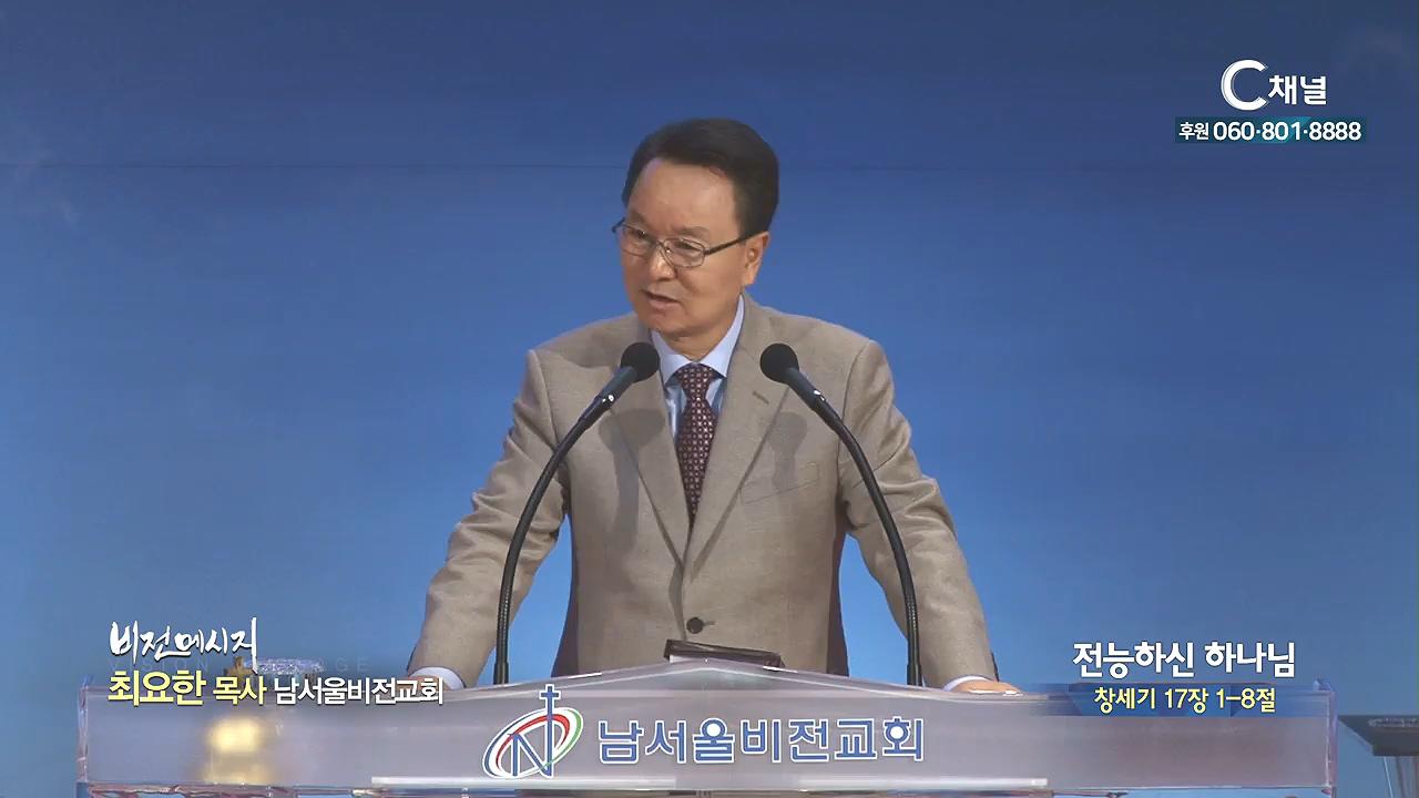 남서울비전교회 최요한 목사 - 전능하신 하나님
