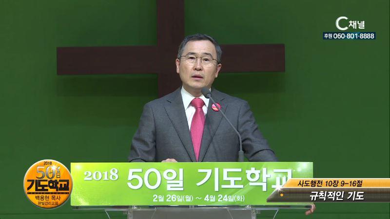 2018 50일 기도학교 16회 규칙적인 기도