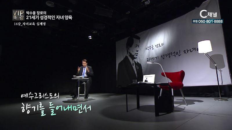 VIP 특강 박수웅 장로의 21세기 성경적인 자녀 양육 14회