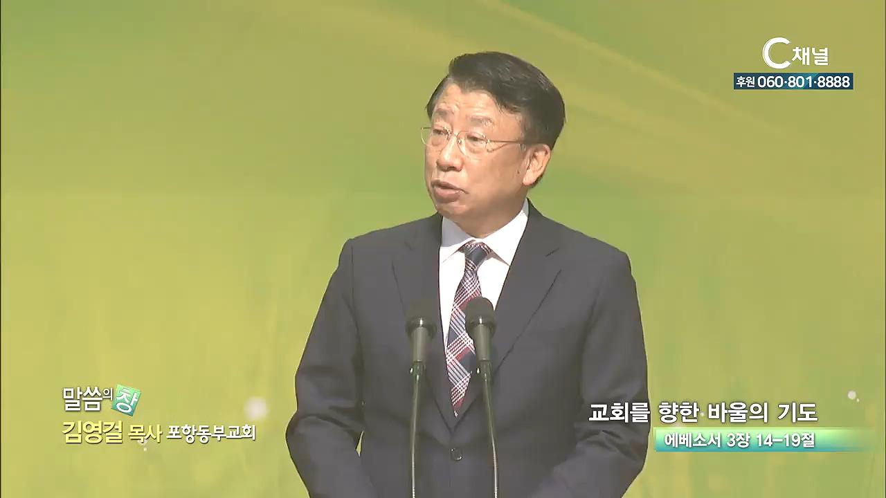 포항동부교회 김영걸 목사 - 교회를 향한 바울의 기도