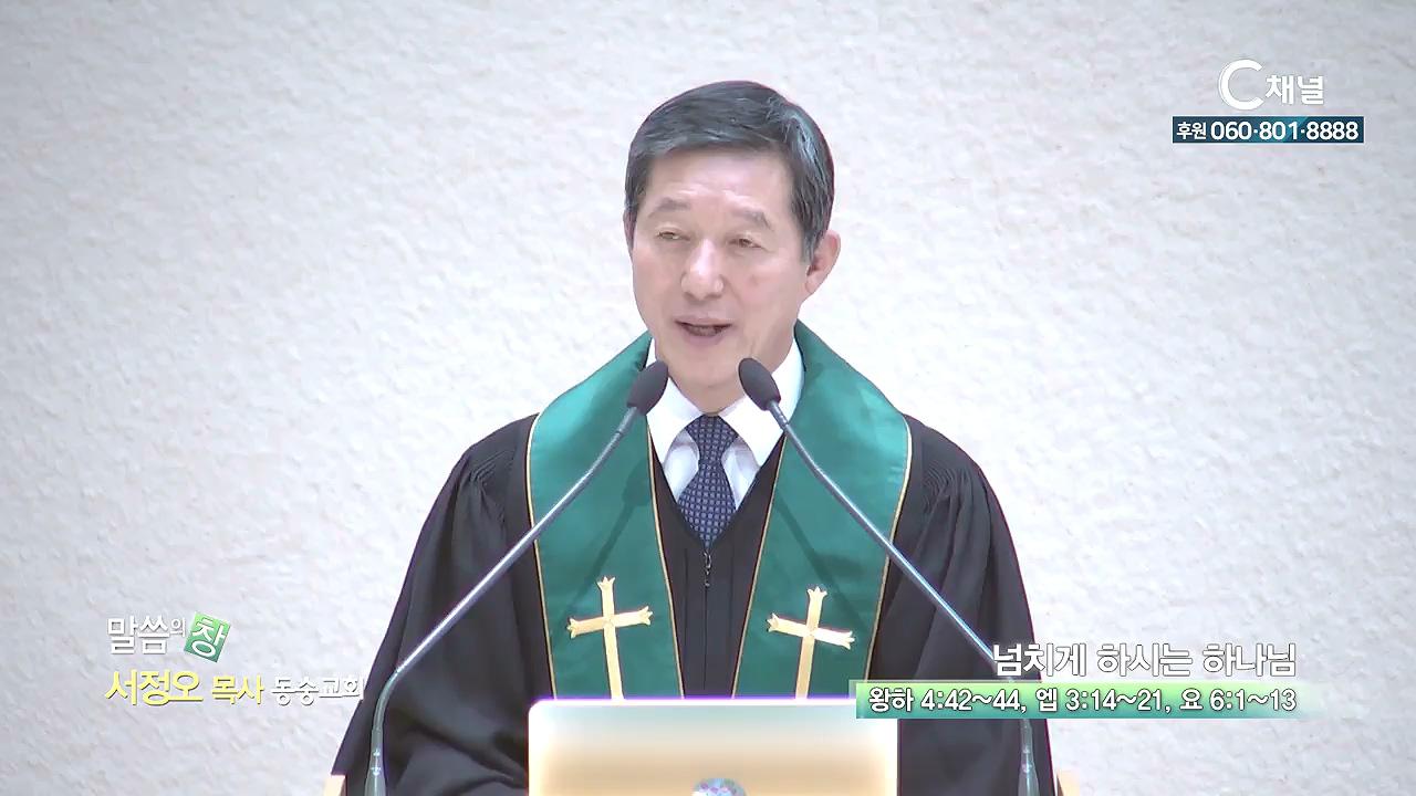 동숭교회 서정오 목사 - 넘치게 하시는 하나님