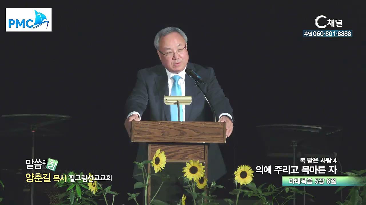 필그림선교교회 양춘길 목사 - [복 받은 사람 4] 의에 주리고 목마른 자