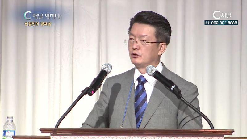 C채널 세미나 221회 신앙인의 정체성 2부 - 박진석 목사