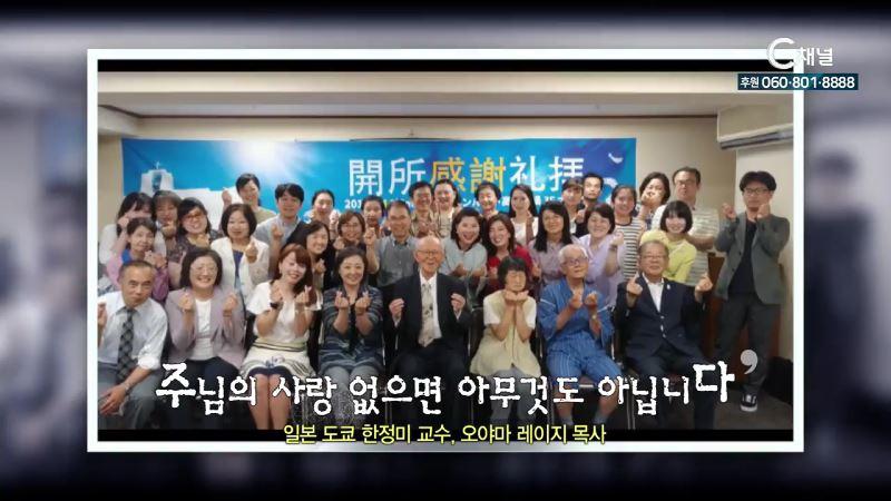 비전 월드미션 150회 주님의 사랑 없으면 아무것도 아닙니다 - 일본 도쿄 한정미 선교사, 오야마 레이지 목사