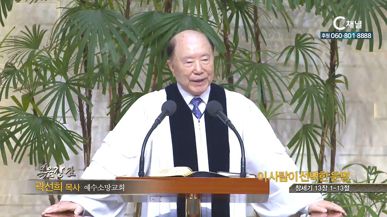 예수소망교회 곽선희 목사 - 이 사람이 선택한 운명