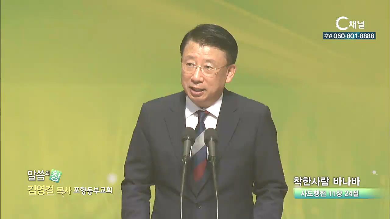 포항동부교회 김영걸 목사 - 착한사람 바나바