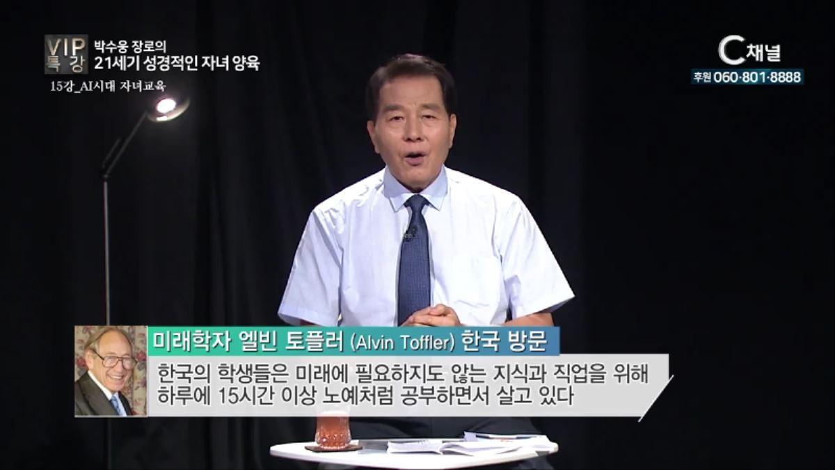 VIP 특강 박수웅 장로의 21세기 성경적인 자녀 양육 15회