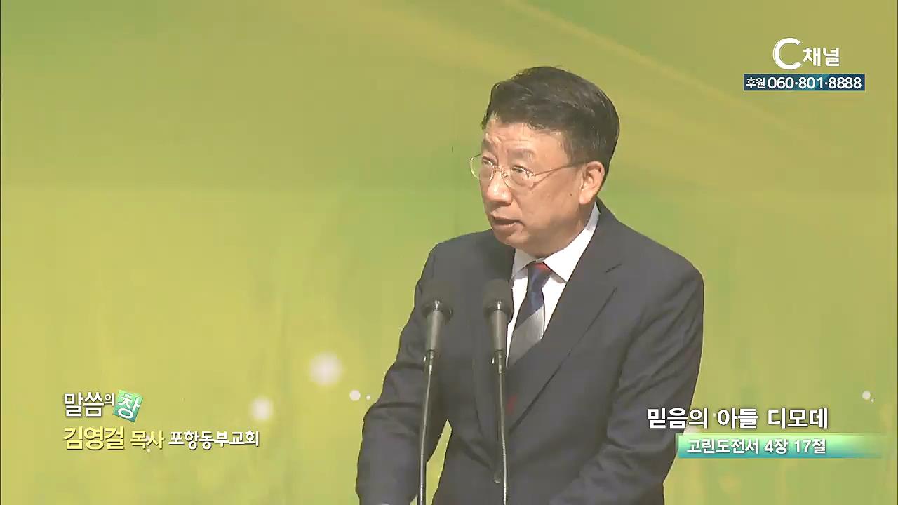 포항동부교회 김영걸 목사 - 믿음의 아들 디모데