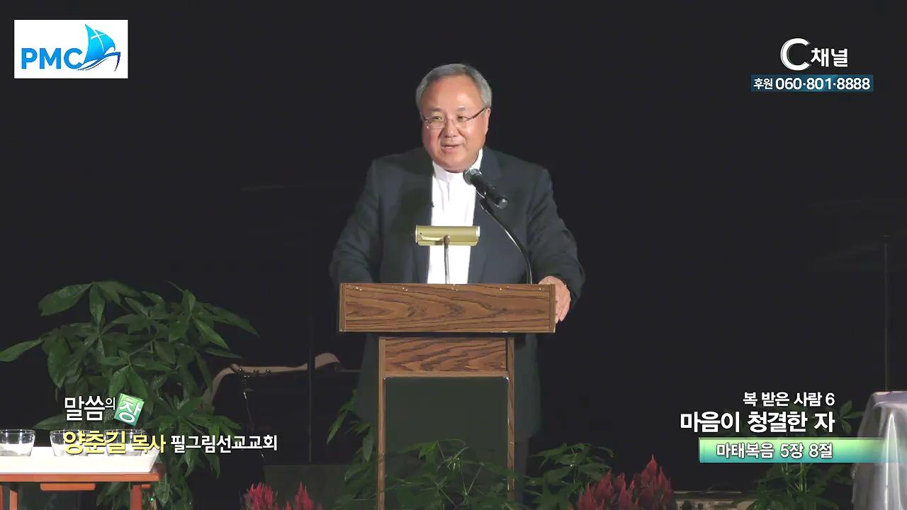 필그림선교교회 양춘길 목사 - [복 받은 사람 6] 마음이 청결한 자