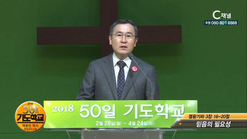 2018 50일 기도학교 18회 믿음의 필요성