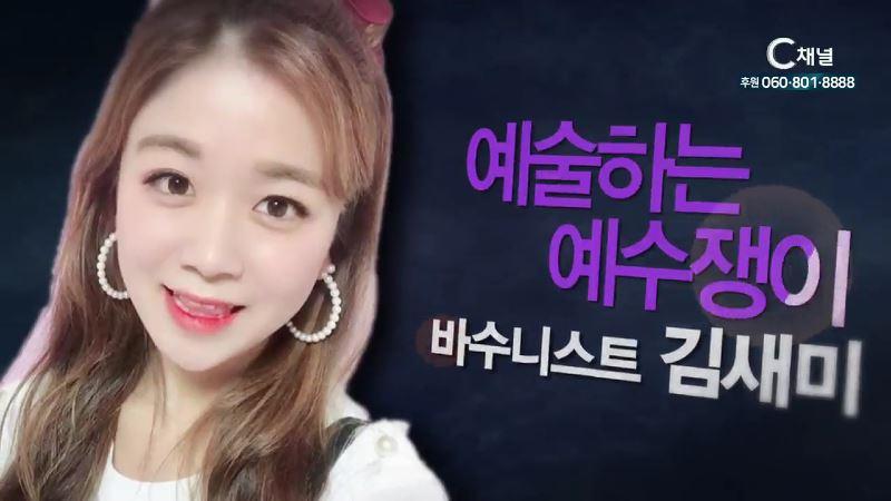 힐링토크 회복 395회 예술하는 예수쟁이 - 바수니스트 김새미