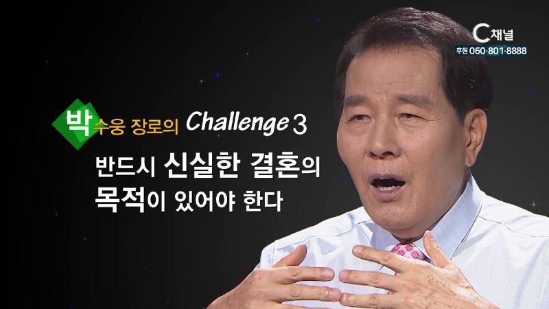 VIP 특강 박수웅 장로의 21세기 성경적인 자녀 양육 16회