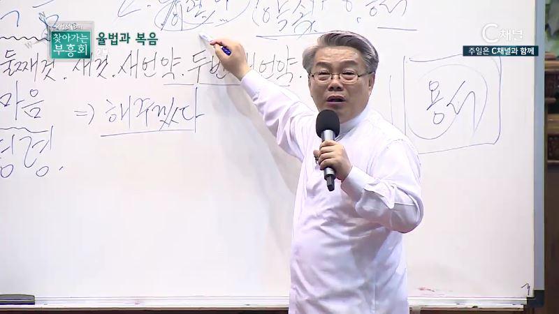 찾아가는 부흥회 137회 율법과 복음 2부