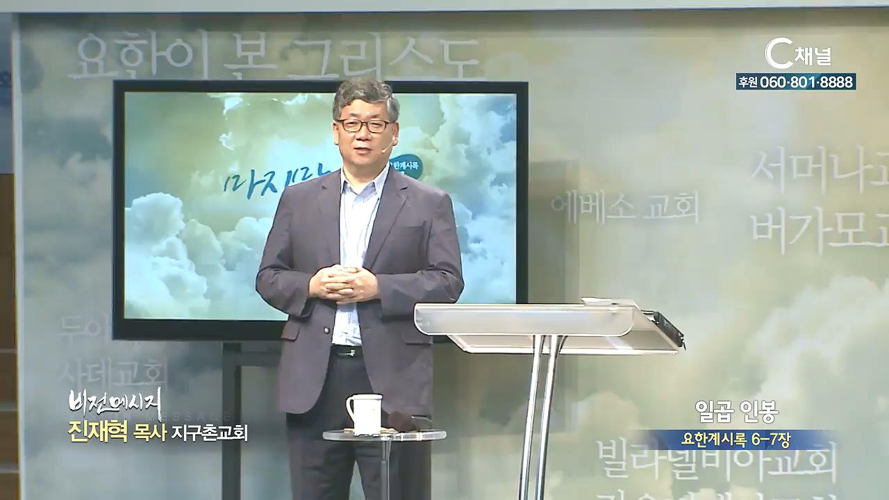 지구촌교회 진재혁 목사 - 일곱 인봉