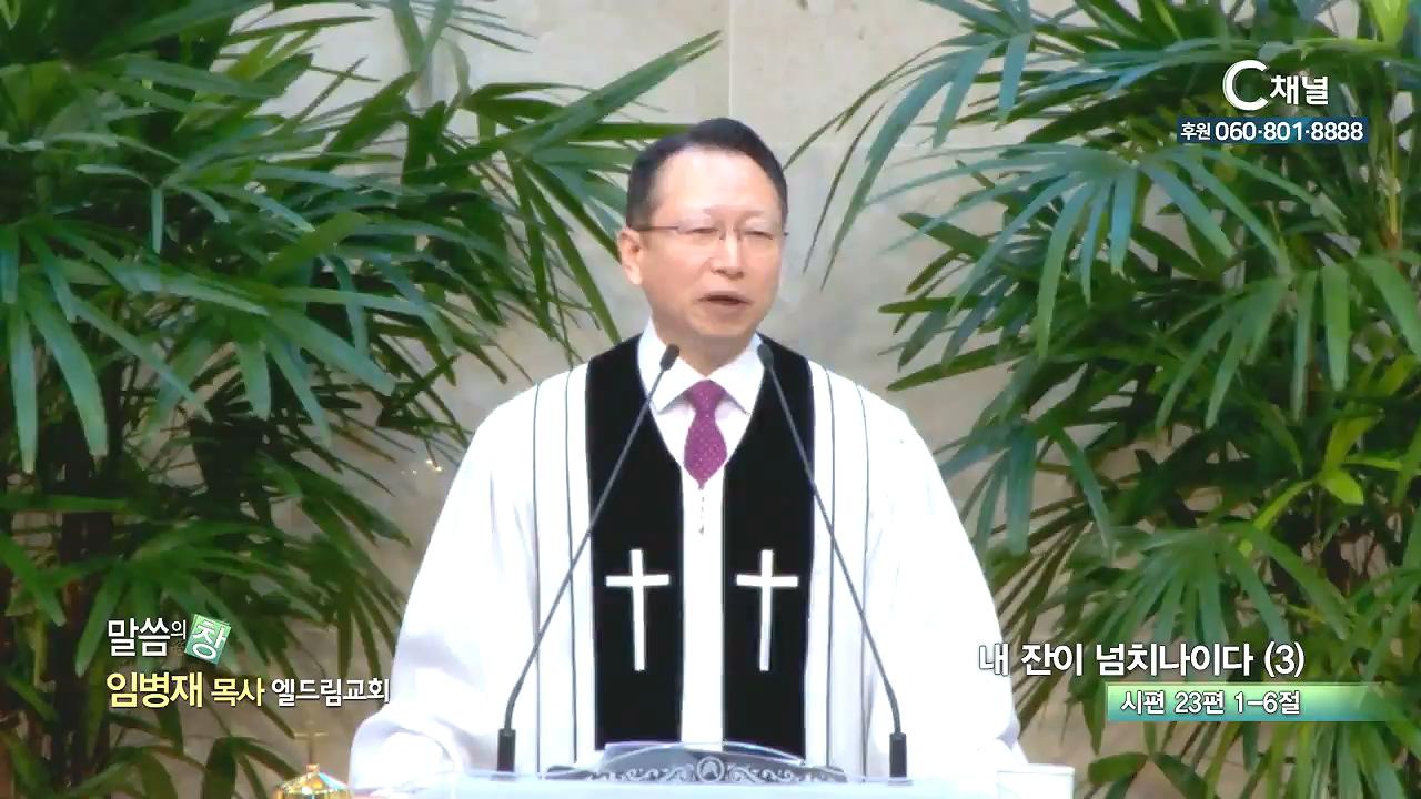 엘드림교회 임병재 목사 - 내 잔이 넘치나이다 (3)