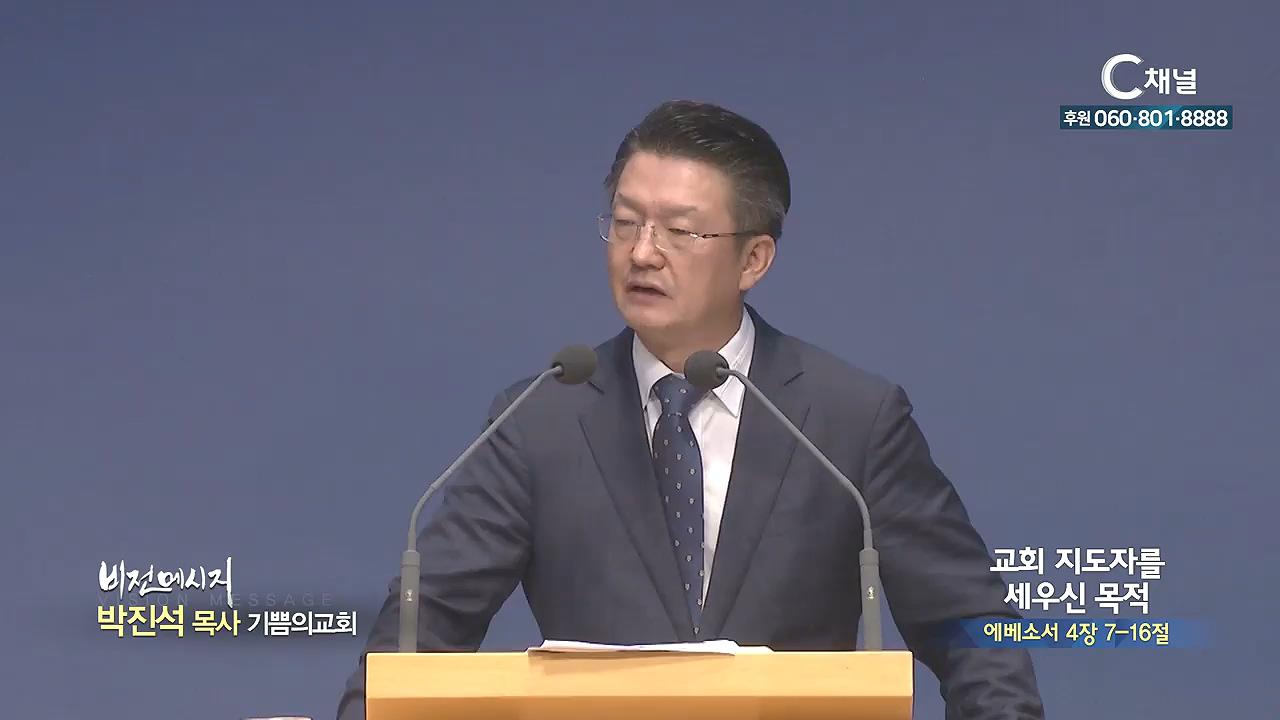 기쁨의교회 박진석 목사 - 교회 지도자를 세우신 목적