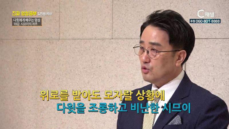 진짜 영성공부 38회 다윗에게서 배우는 영성 : 시므이의 저주 - 김한원 목사 18강 (서부제일교회)