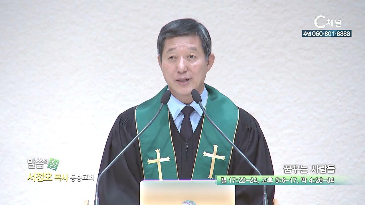동숭교회 서정오 목사 - 꿈꾸는 사람들