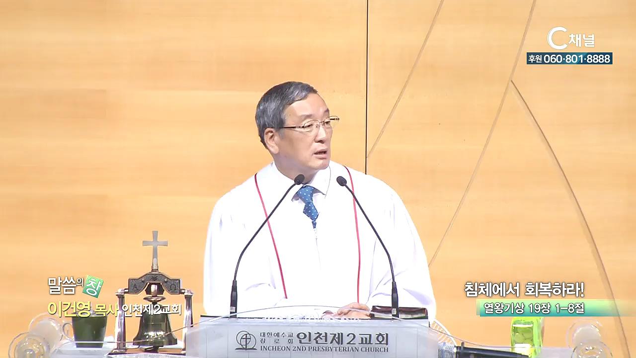 인천제2교회 이건영 목사 - 침체에서 회복하라!