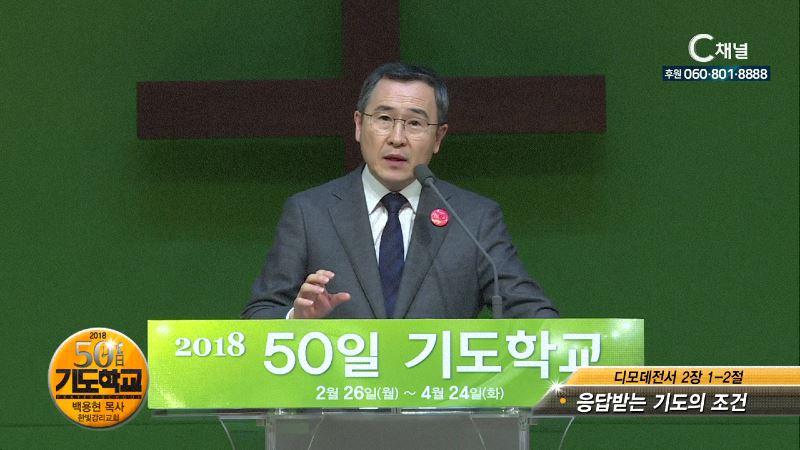 2018 50일 기도학교 19회 응답받는 기도의 조건